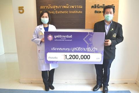 พญ.วิไล ธนสารอักษร มอบเงินบริจาคเงินแก่มูลนิธิรามาธิบดีฯ ช่วยเหลือผู้ป่วย COVID-19