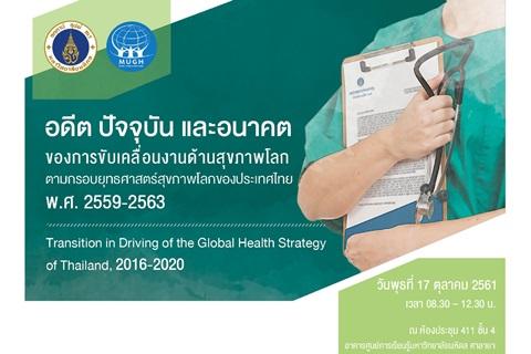 อดีต ปัจจุบัน และอนาคตของการขับเคลื่อนงานด้านสุขภาพโลก ตามกรอบยุทธศาสตร์สุขภาพโลกของประเทศไทย พ.ศ. 2559 - 2563