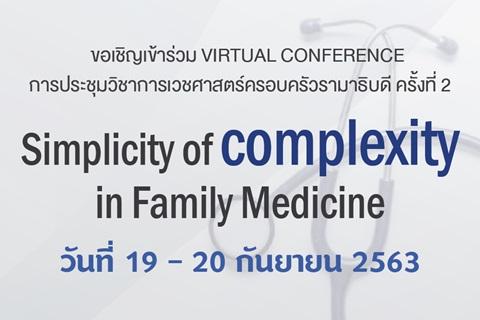ขอเชิญร่วม VIRTUAL CONFERENCE การประชุมวิชาการเวชศาสตร์ครอบครัวรามาธิบดี ครั้งที่ 2 Simplicity of complexity in Family Medicine