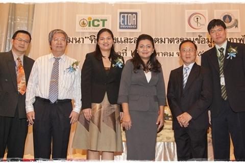 สัมมนา ทิศทางและอนาคตมาตรฐานข้อมูลสุขภาพไทย