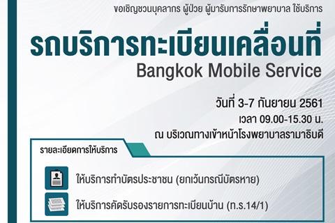 ขอเชิญใช้บริการรถบริการทะเบียนเคลื่อนที่ Bangkok Mobile Service