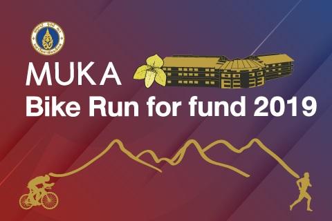 ขอเชิญสมัครปั่นจักรยาน - วิ่งการกุศล MUKA Bike Run For Fund 2019