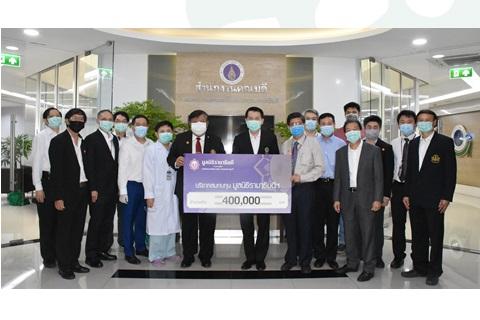 สมาคมอัสสัมชัญ มอบเงินบริจาคเงินแก่มูลนิธิรามาธิบดีฯ ช่วยเหลือผู้ป่วย COVID-19