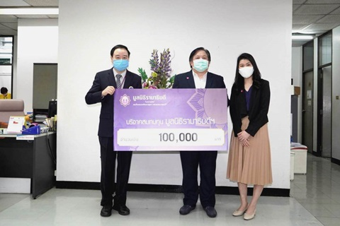 บริษัท ไบโอวาลิส จำกัด มอบเงินบริจาคเงินแก่มูลนิธิรามาธิบดีฯ ช่วยเหลือผู้ป่วย COVID-19