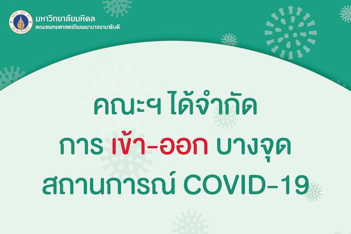 คณะฯ ได้จำกัดทางเข้าออกบางจุด เนื่องจากสถานการณ์โรคติดเชื้อโคโรนา 2019 (COVID-19)