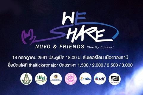 """ขอเชิญร่วมชมคอนเสิร์ตการกุศล """"We Share: NUVO & Friends Charity Concert"""""""