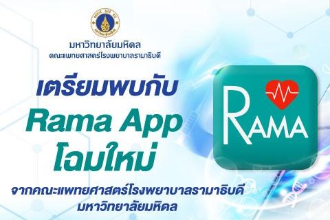 เตรียมพบกับ Rama App โฉมใหม่