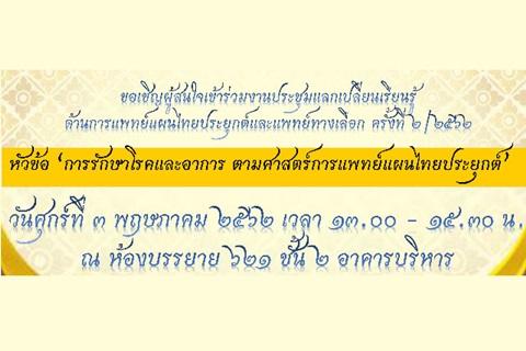 """ขอเชิญผู้สนใจเข้าร่วมงานประชุมแลกเปลี่ยนเรียนรู้ด้านการแพทย์แผนไทยประยุกต์  หัวข้อ """"การรักษาโรคและอาการ ตามศาสตร์การแพทย์แผนไทยประยุกต์"""""""