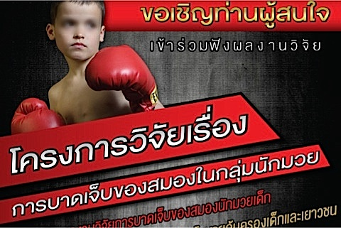 Research on Child Boxer Brain Injuries to Benefit Society?