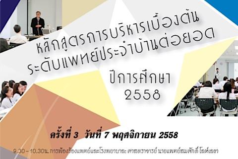 หลักสูตรการบริหารเบื้องต้น ระดับแพทย์ประจำบ้านต่อยอด ปีการศึกษา 2558 ครั้งที่ 3