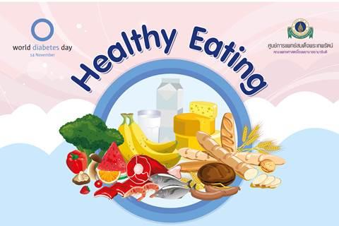 """ขอเชิญร่วมงาน """"Healthy Eating"""" กิน อยู่ เป็น กับเบาหวาน"""