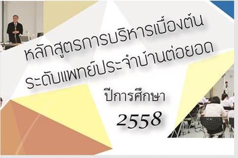 หลักสูตรการบริหารเบื้องต้น ระดับแพทย์ประจำบ้านต่อยอด ปีการศึกษา 2558 ครั้งที่ 4