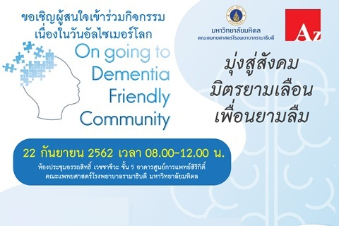 ขอเชิญร่วมกิจกรรมวันอัลไซเมอร์โลก On going to Dementia Friendly Community มุ่งสู่สังคม มิตรยามเลือน เพื่อนยามลืม