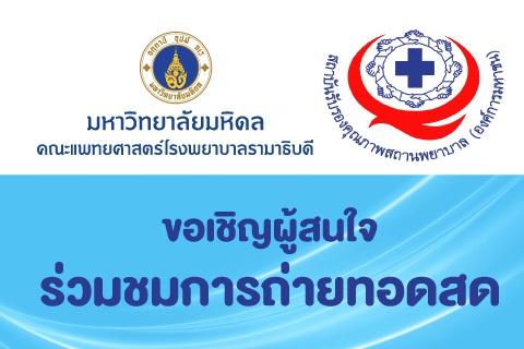 ขอเชิญผู้สนใจร่วมชมการถ่ายทอดสด งานประชุมวันแห่งความปลอดภัยของผู้ป่วยโลก ครั้งที่ 1 และวันแห่งความปลอดภัยของผู้ป่วยและบุคลากรสาธารณสุขของประเทศไทย ครั้งที่ 3 ประจำปี 2562