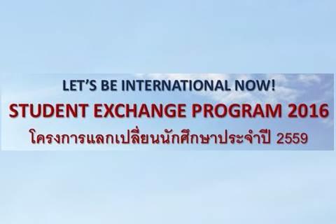 โครงการแลกเปลี่ยนนักศึกษาประจำปี 2559