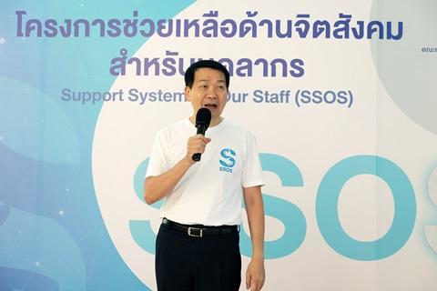 พิธีเปิดโครงการช่วยเหลือด้านจิตสังคม สำหรับบุคลากร SSOS