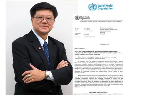 ศ. นพ.รณชัย คงสกนธ์ ได้รับเชิญให้เข้าร่วมประชุมผู้เชี่ยวชาญทางด้านความรุนแรงในครอบครัวขององค์การอนามัยโลก (WHO Expert Group Meeting)