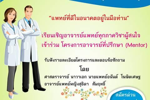 """โครงการอาจารย์ที่ปรึกษา (Mentor) """"แพทย์ที่ดีในอนาคตอยู่ในมือท่าน"""""""