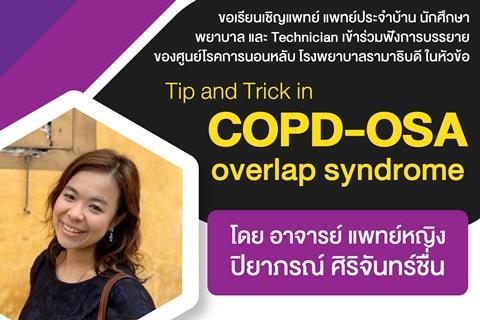 ขอเชิญเข้าร่วมฟังการบรรยายในหัวข้อ Tip and Trick in COPD-OSA overlap syndrome