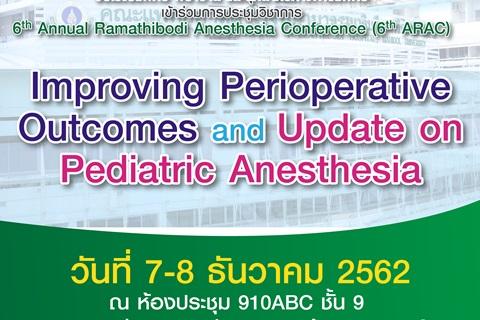 ประชุมวิชาการ The 6th Annual Ramathibodi Anesthesia Conference (6th ARAC)