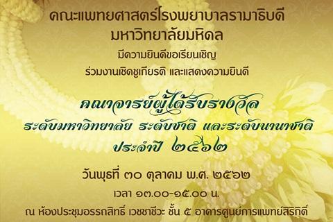 ขอเชิญร่วมงานเชิดชูเกียรติ และแสดงความยินดี คณาจารย์ผู้ได้รับรางวัลระดับมหาวิทยาลัย ระดับชาติ และระดับนานาชาติ ประจำปี ๒๕๖๒