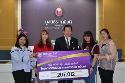 GOT7 & IGOT7 THAILAND มอบเงินบริจาคสมทบทุนโครงการสถาบันการแพทย์จักรีนฤบดินทร์