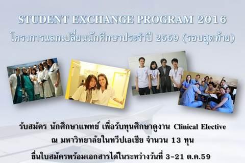 โครงการแลกเปลี่ยนนักศึกษาประจำปี 2559 (รอบสุดท้าย)