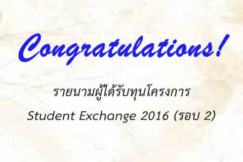 ประกาศชื่อผู้ได้รับทุน Student Exchange Program 2016 รอบ2