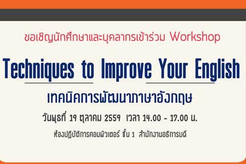 Techniques to Improve Your English เทคนิคการพัฒนาภาษาอังกฤษ