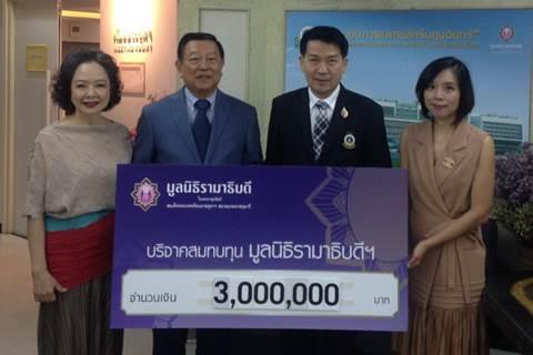 บริษัท ศรีไทยเอ็นเตอร์ไพรส์ จำกัด บริจาคเงินเพื่อสมทบทุนโครงการสถาบันการแพทย์จักรีนฤบดินทร์