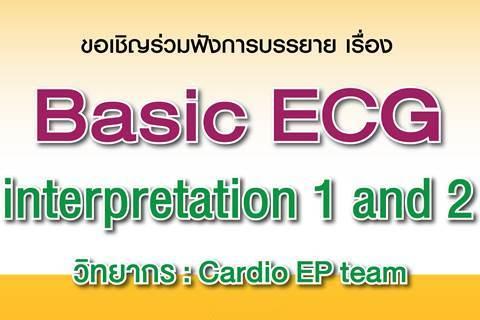 ขอเชิญร่วมฟังการบรรยาย เรื่อง Basic ECG interpretation 1 and 2