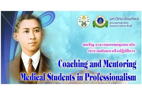ขอเชิญเข้าร่วมสัมมนาเชิงปฏิบัติการ Coaching and Mentoring Medical Students in Professionalism