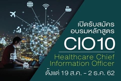 """เปิดรับสมัครผู้สนใจอบรมหลักสูตร """"การบริหารระบบสารสนเทศทางการแพทย์"""" รุ่นที่ 10 (CIO10)"""
