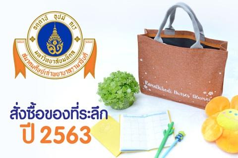 ขอเชิญทุกท่านร่วมสนับสนุนสมาคมศิษย์เก่าพยาบาลรามาธิบดีด้วยการสั่งซื้อของที่ระลึก ปี 2563