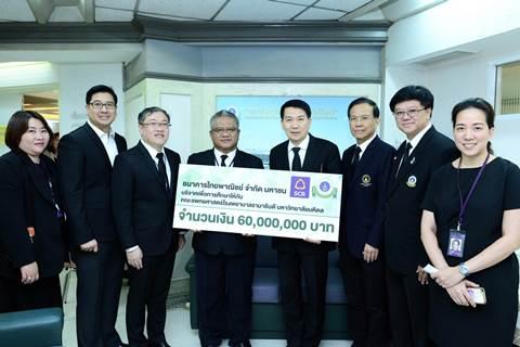 ธนาคารไทยพาณิชย์ จำกัด (มหาชน) มอบเงินบริจาค