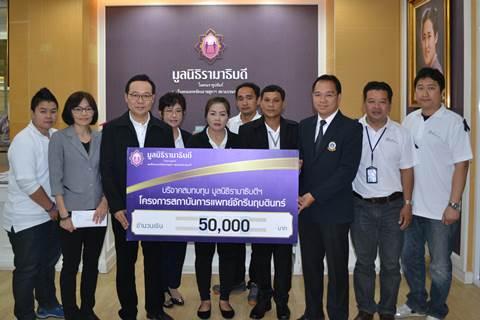 บริษัท อีทีเอ (ประเทศไทย) จำกัด มอบเงินบริจาคเพื่อสมทบทุนโครงการสถาบันการแพทย์จักรีนฤบดินทร์