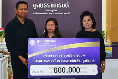 คุณรัชชา สุขชม และครอบครัว มอบเงินบริจาคเพื่อสมทบทุนโครงการสถาบันการแพทย์จักรีนฤบดินทร์