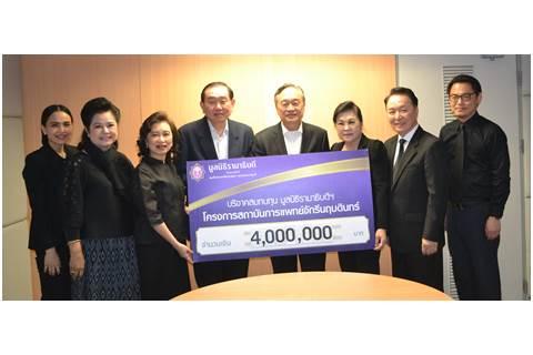 บริษัท ซีพีเอฟ (ประเทศไทย) จำกัด (มหาชน) มอบเงินบริจาคเพื่อสมทบทุนโครงการสถาบันการแพทย์จักรีนฤบดินทร์