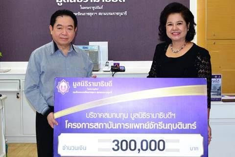ดร.ชวินท์ ธัมมนันท์กุล มอบเงินบริจาคเพื่อสมทบทุนโครงการสถาบันการแพทย์จักรีนฤบดินทร์