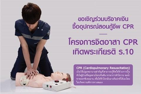 ขอเชิญร่วมบริจาคเงินซื้ออุปกรณ์สอนกู้ชีพ CPR