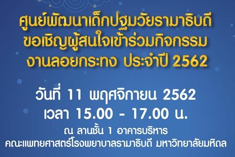 ขอเชิญผู้สนใจเข้าร่วมกิจกรรมงานลอยกระทง ประจำปี 2562