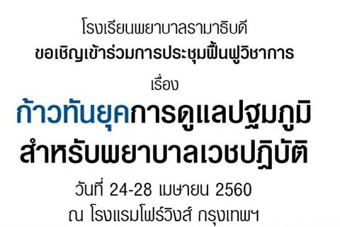 ขอเชิญร่วมการประชุมฟื้นฟูวิชาการเรื่อง ก้าวทันยุคการดูแลปฐมภูมิสำหรับพยาบาลเวชปฏิบัติ