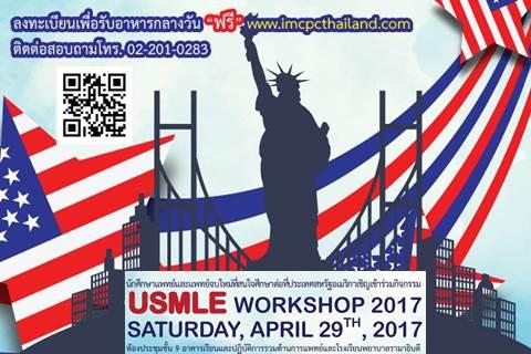 ขอเชิญนักศึกษาแพทย์และแพทย์จบใหม่เข้าร่วมกิจกรรม USMLE WORKSHOP 2017
