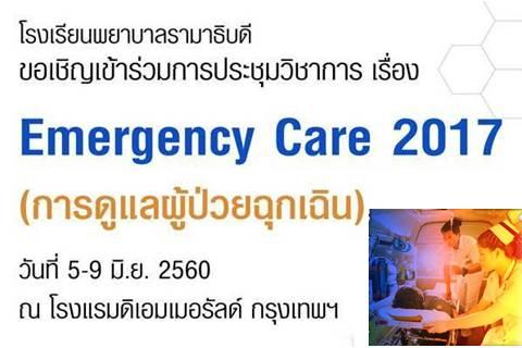ขอเชิญเข้าร่วมการประชุมวิชาการ เรื่อง Emergency Care 2017 (การดูแลผู้ป่วยฉุกเฉิน)
