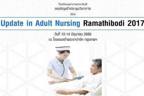 การประชุมวิชาการเรื่อง Update in Adult Nursing Ramathibodi 2017
