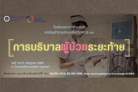 ขอเชิญเข้าร่วมประชุมเชิงปฏิบัติการเรื่อง การบริบาลผู้ป่วยระยะท้าย