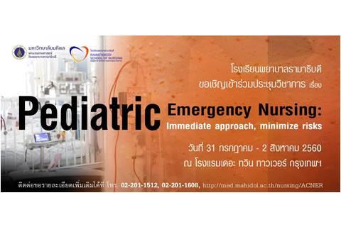 ขอเชิญเข้าร่วมการประชุมวิชาการเรื่อง Pediatric Emergency Nursing: Immediate approach, minimize risks