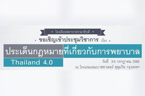 ขอเชิญเข้าร่วมการประชุมวิชาการเรื่อง ประเด็นกฎหมายที่เกี่ยวกับการพยาบาลยุค Thailand 4.0