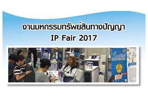 งานมหกรรมทรัพย์สินทางปัญญา IP Fair 2017