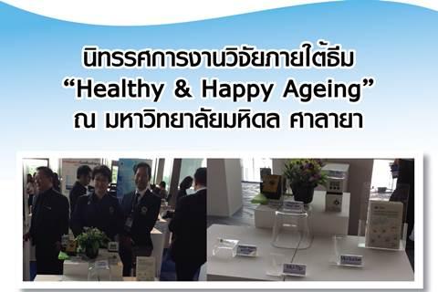 """นิทรรศการงานวิจัยภายใต้ธีม """"Healthy & Happy Ageing"""""""